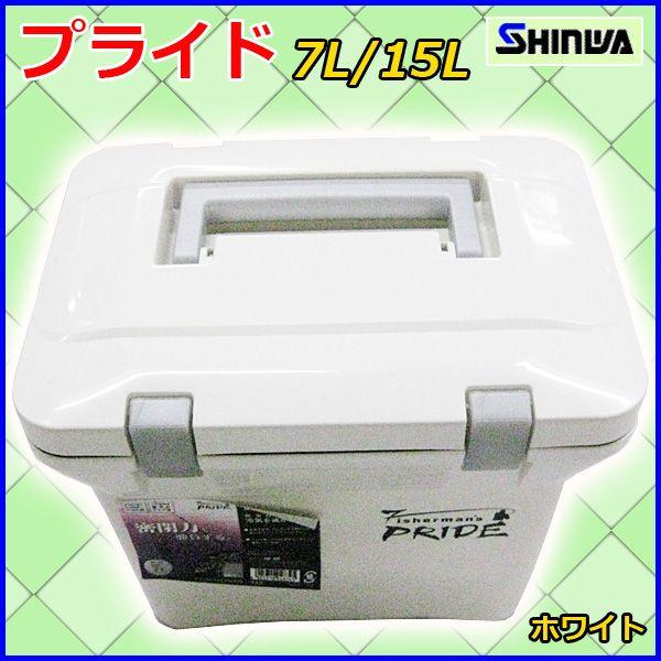 釣具を徳島県から全国に通販している総合釣具専門店です。シマノ・ダイワ・がまかつ製品はもちろん、その他メーカー製品も激安品を取り揃えています。                                    伸和  プライド  15L  ホワイト  クーラー   クーラーボックス                                    [sinwa-pd-15-w]
