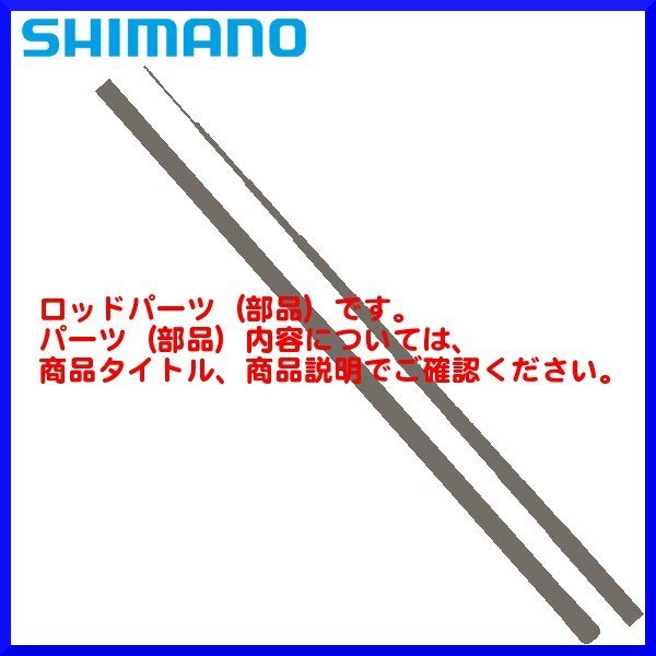 画像1: ( パーツ )  シマノ  ハードロッカー BB S83MH  #01P  #1番