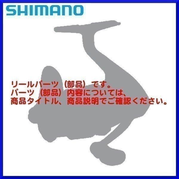 画像1: ( パーツ )  シマノ   19 セイハコウ SP RC83 レッド L  *105 スプール組