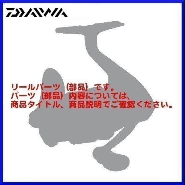 画像1: ( パーツ ) ダイワ  トーナメントISO 6000 遠投  スプール (2-8)  部品コード 128254