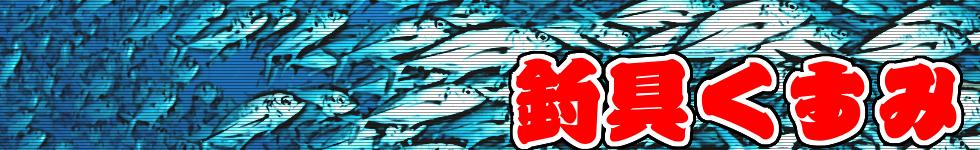 釣具くすみは、釣具卸、小売業、ネットショップ販売をしています。釣具での安さは負けません。卸売業では、四国4県・小豆島・一部兵庫県を巡回しております。 各社メーカーの特約店をしており、多数の商品のお取り扱いをしています。 また、小売店様はもちろん、釣り大会やイベント、新聞掲載にも 卸価格で対応させて頂いております。 シマノ・がまかつ・ダイワ 等 各メーカーの竿やリール、ウェアなど数多くの商品を出品中です。 出品してない商品も多数ございますので、お気軽にお問い合わせ下さい。  秋冬ウェアは一部、特価販売で最終売り尽し中です・・・在庫限りですのでお早目に!